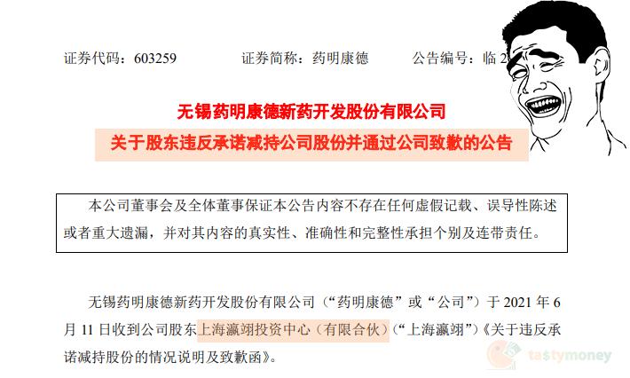 《關於違反承諾減持股份的情況說明及致歉函》