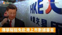 傳中國擬豁免赴港上市公司數據安全審查