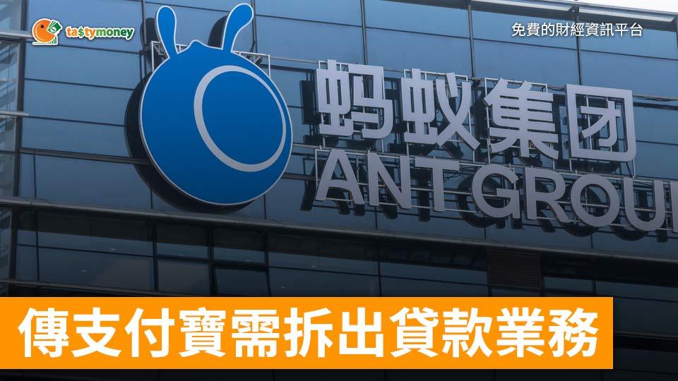 傳中國擬令支付寶拆出貸款業務