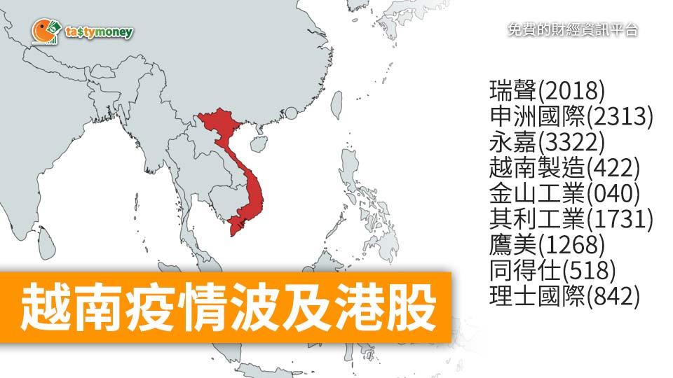 越南疫情影響浮現 美企廠房遷華 香港藍籌被波及
